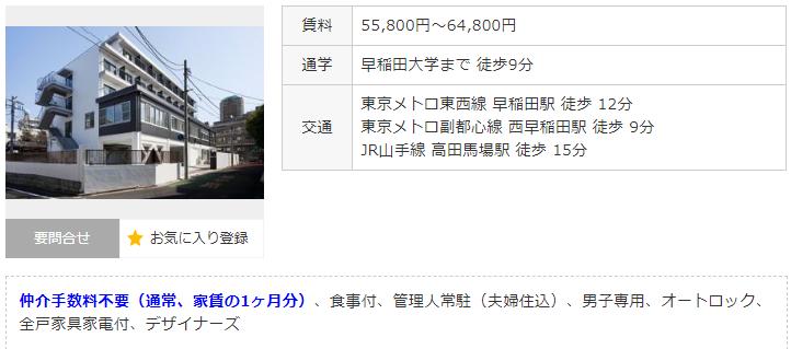 早稲田大学学生寮
